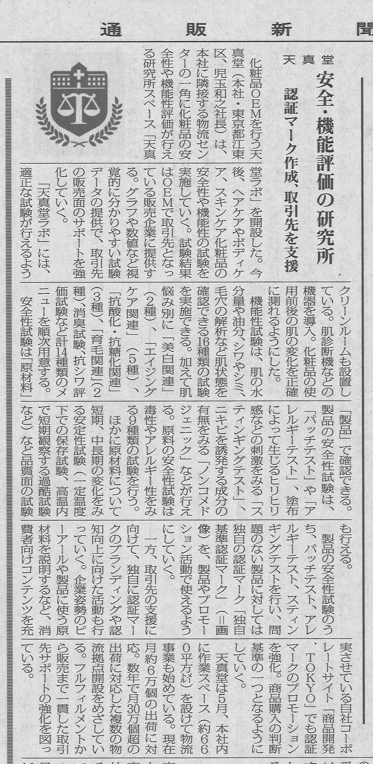 7月7日通販新聞
