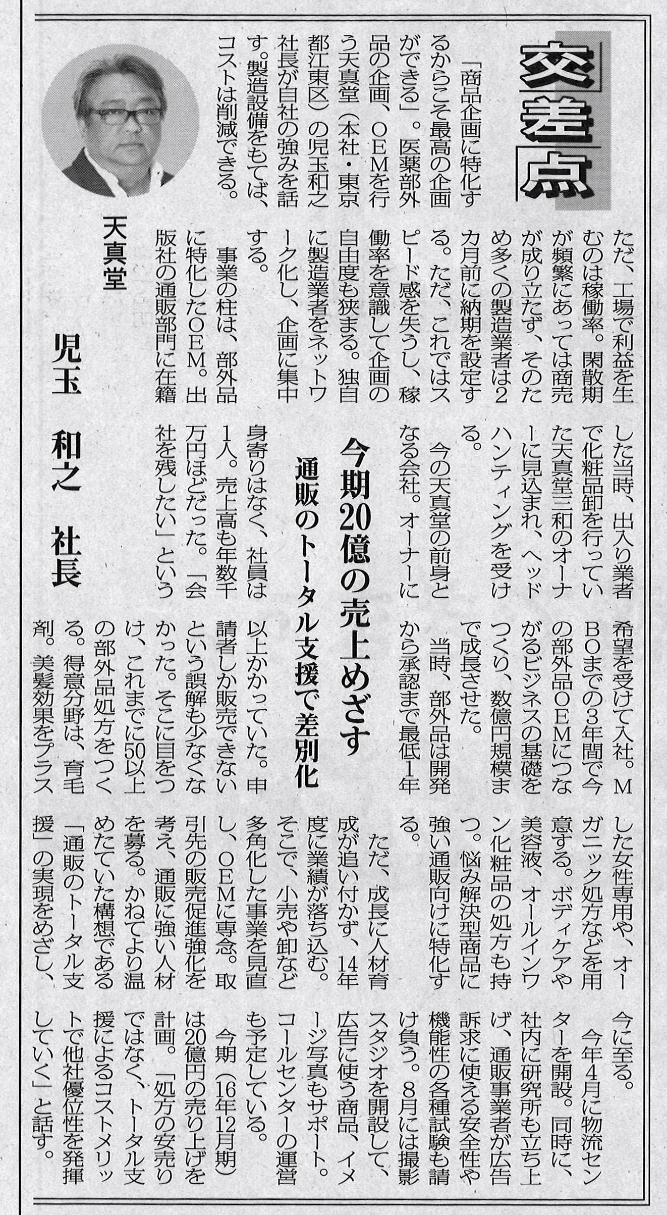 8月4日通販新聞