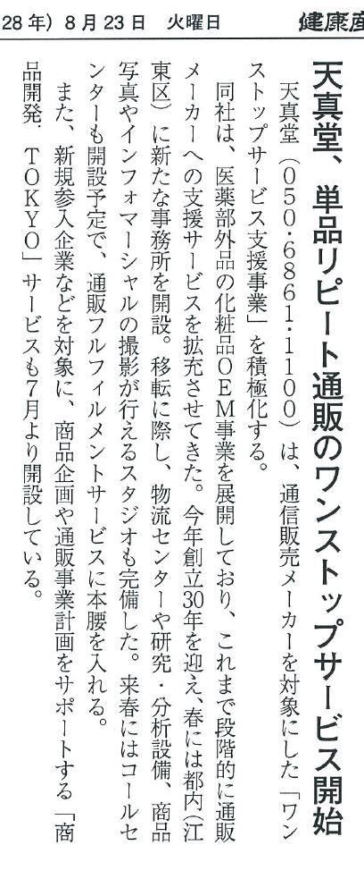 健康産業新聞_16.08.23号
