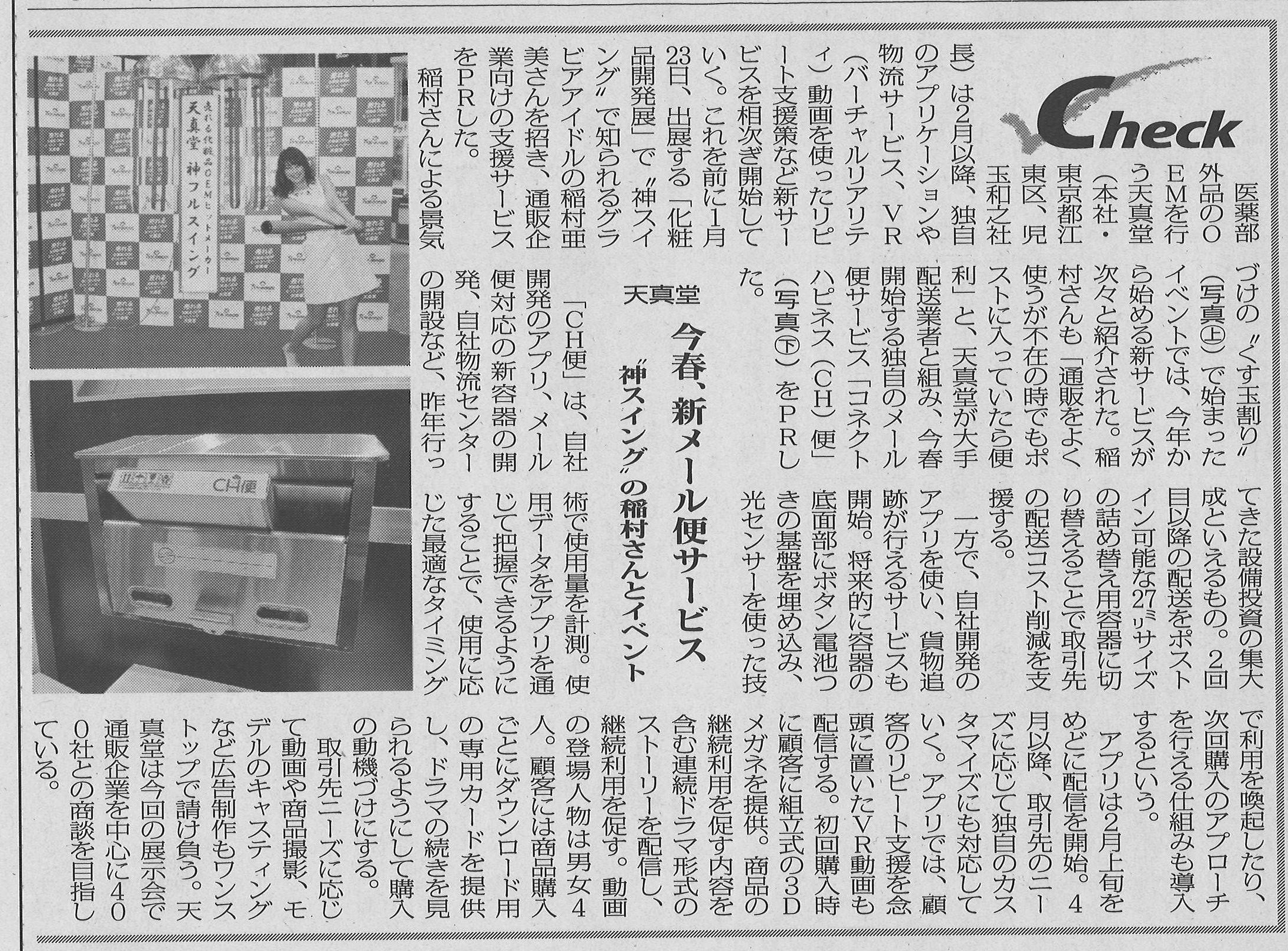 2017年1月26日通販新聞