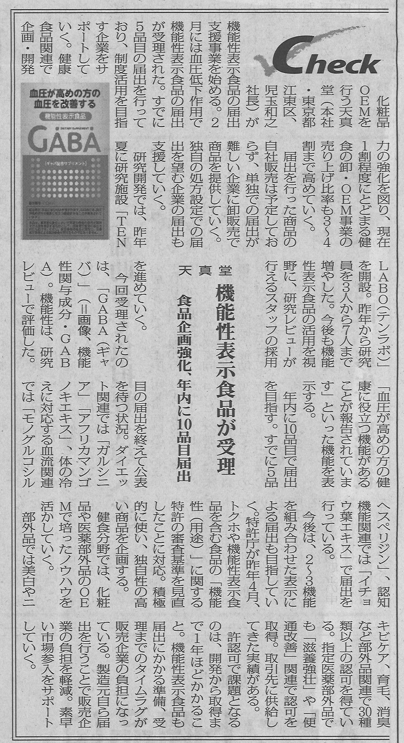 2017年2月23日通販新聞__抜粋