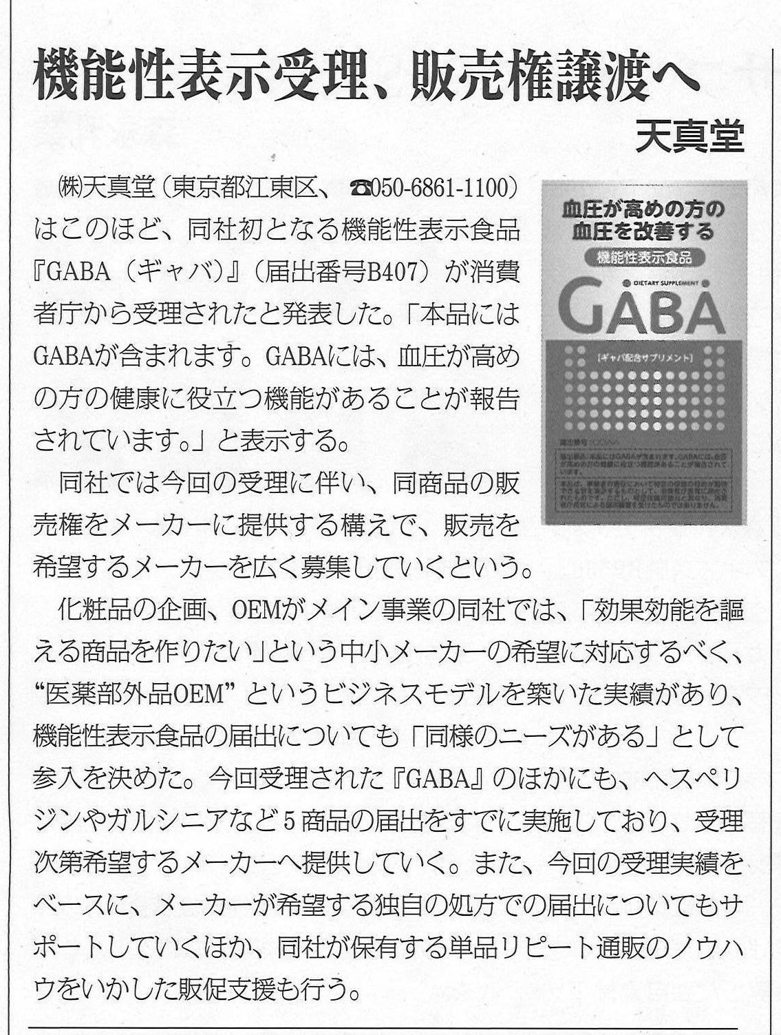 2017年3月2日健康産業新聞_抜粋